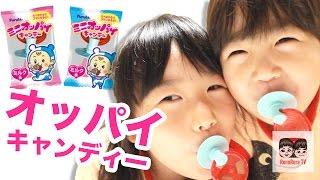 これであなたも赤ちゃん返り!オッパイキャンディー❤︎The return baby【#368】 thumbnail