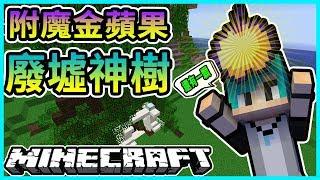 『Minecraft』冬瓜__ChesCraft 多人生存第二季 #14 冬瓜還有一顆附魔金蘋果?! 黑殿堂改建為廢墟神樹!『我的世界』