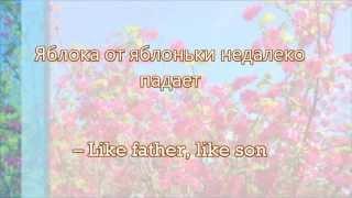 mqdefault Russian Proverb 19134