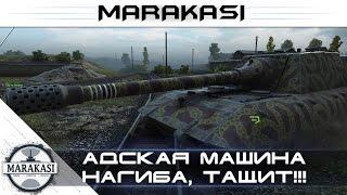 Адская машина нагиба, у врагов нету шансов World of Tanks