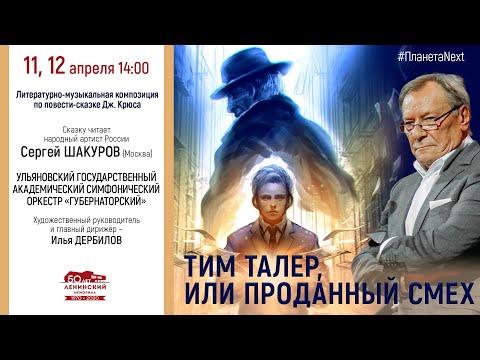 """#ПланетаNext  """"Тим Талер, или Проданный смех"""" 2 часть"""