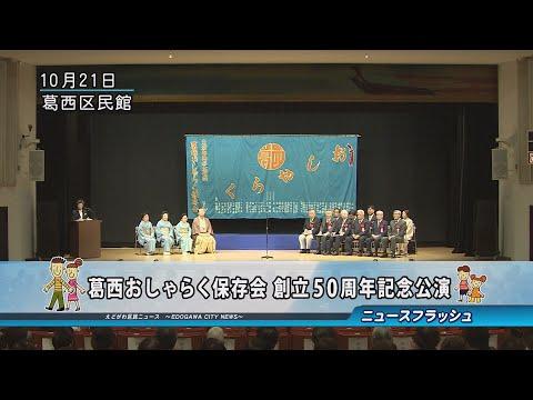 葛西おしゃらく保存会 創立50周年記念公演