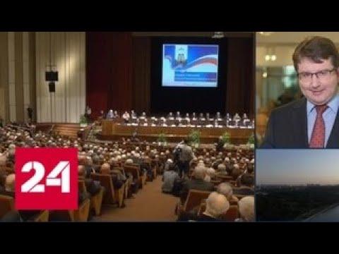 Российская академия наук избирает президента - Россия 24