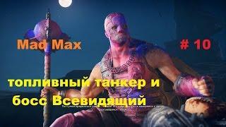 Прохождение Mad Max на РС топливный танкер и босс Всевидящий # 10