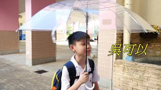 Publication Date: 2018-11-12 | Video Title: 18 19德育劇‧愛家人