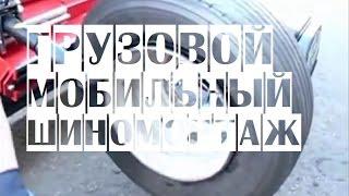 видео выездной шиномонтаж