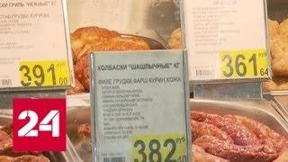 На российских продовольственных товарах появятся специальные знаки качества - Россия 24