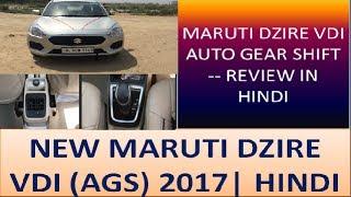 2017 Maruti Suzuki Dzire Mid Variant AGS Interior And Exterior | VDI And VXI | Swift Dzire Facelift