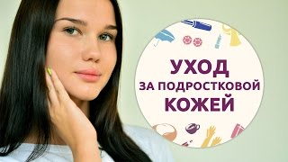 Уход за подростковой кожей [Шпильки | Женский журнал](, 2016-08-16T09:58:57.000Z)