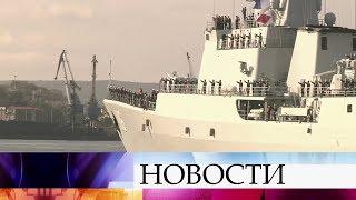 ВоВладивосток для участия вучениях прибыли военные корабли КНР