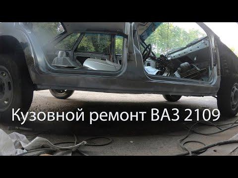 Кузовной ремонт ВАЗ2109