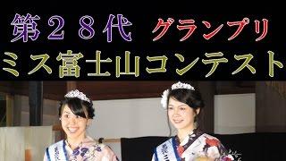 お待たせしました。第28代「ミス富士山コンテスト」最終審査の結果発...