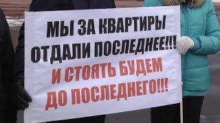 В Саранске обманутые дольщики вышли на пикет