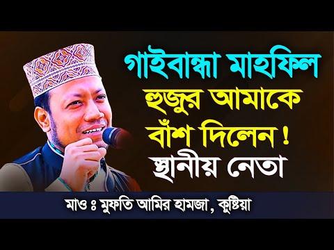 আমির হামজার নতুন ওয়াজ || হুজুর আপনি আমাকে বাঁশ দিলেন !!  Amir Hamza New Waz 2018 ||