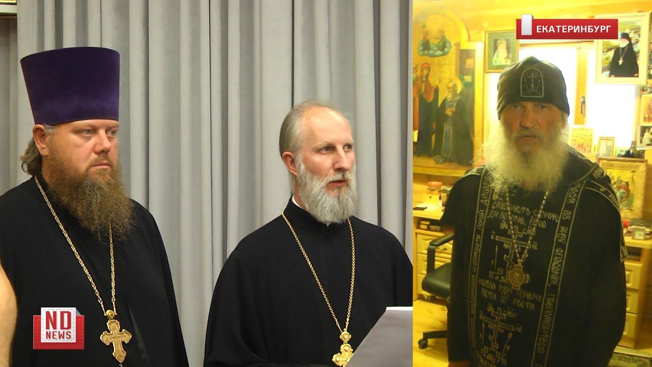 Церковный суд лишил схиигумена Сергия сана. Его сторонники в гневе