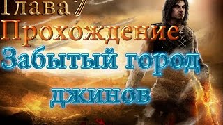 Принц Персии: Забытые Пески #7 (Забытый город джинов) Прохождение на русском.