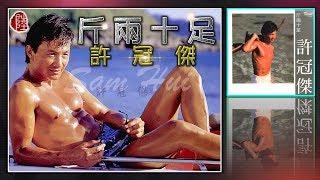 許冠傑【斤兩十足(足版46首)1985】(歌詞MV)(1080p)(作曲:許冠傑)(填詞:許冠傑/黎彼得)Sam Hui Medley
