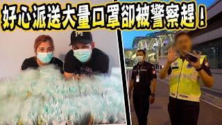 【病毒】我們買了16000份口罩免費派送卻被警察趕走!被民眾嫌棄?!在馬來西亞戴口罩很丟臉?更正:口罩一律深色向外戴(Jeff & Inthira)