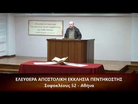 Πράξεις των Αποστόλων κεφ. η΄ (8) 26-40 // Γιώργος Βλάχος