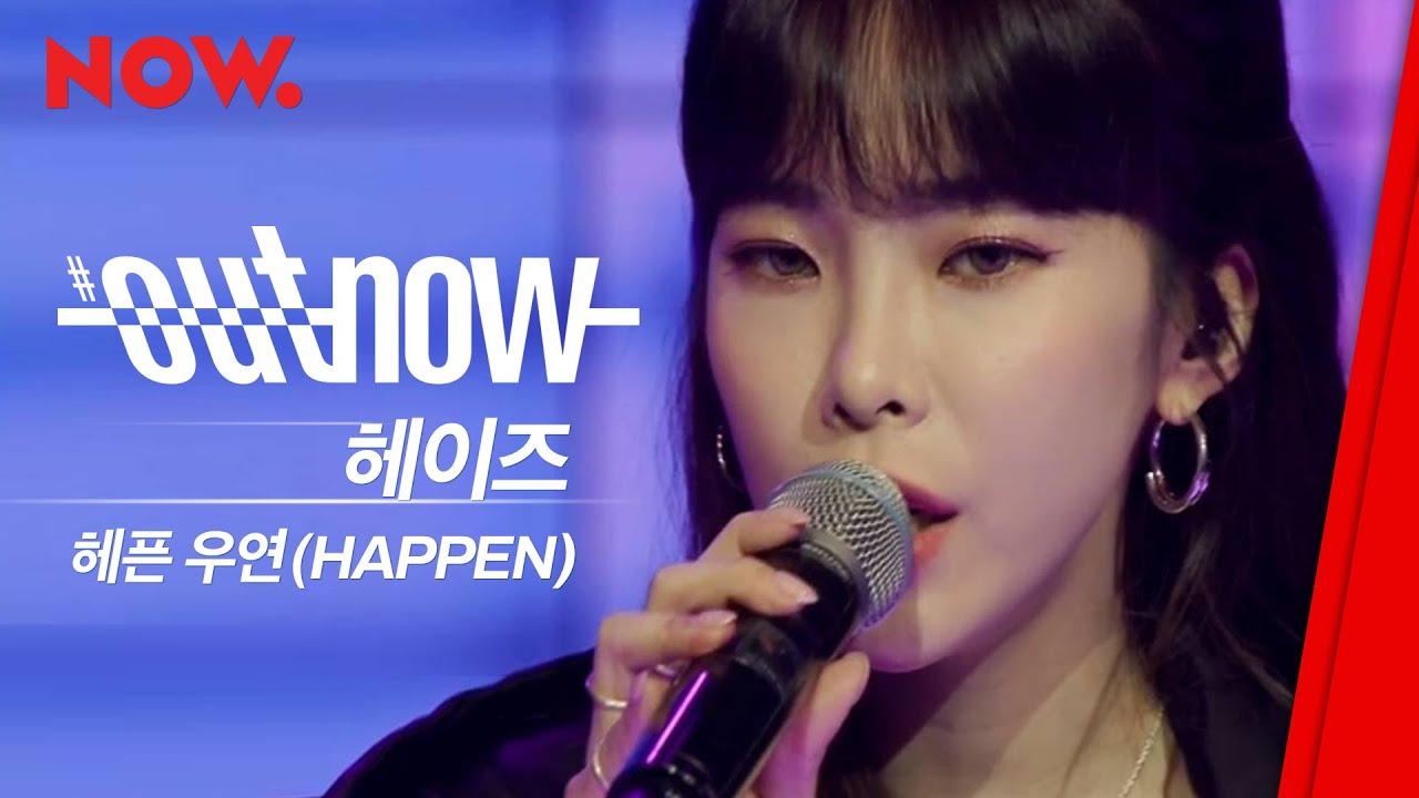 [신곡/LIVE] 헤이즈 (Heize) - 헤픈 우연 (HAPPEN) | #OUTNOW