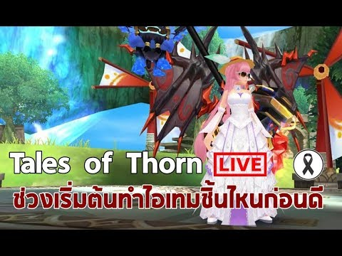 [Live!][Tales of Thorn] เริ่มเล่นใหม่ ทำไอเทมชิ้นไหนก่อน ชีวิตถึงจะดีงาม มาแชร์กันดีกว่า