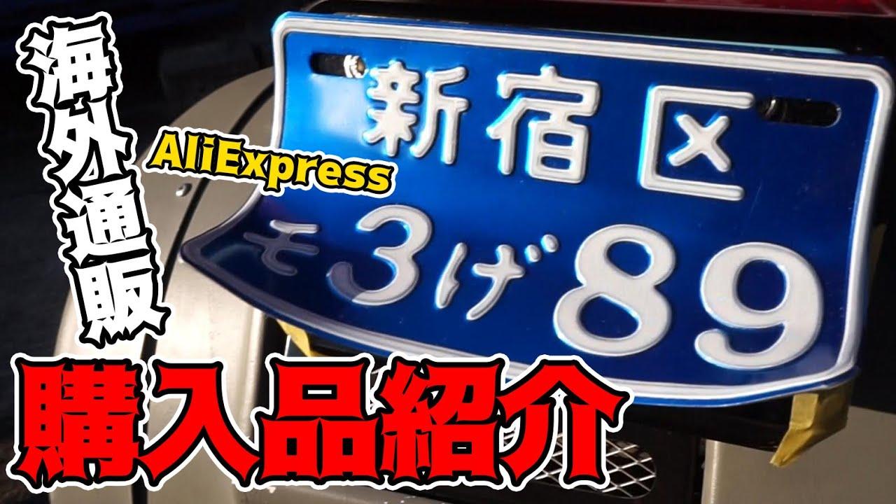 【ラフ動画】海外通販で買ったもの紹介!~AliExpress~