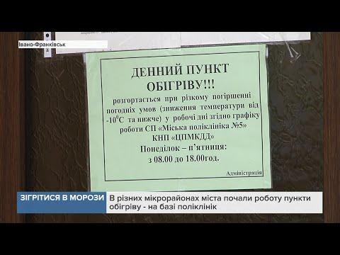 Канал 402: В мікрорайонах Франківська почали роботу пункти обігріву