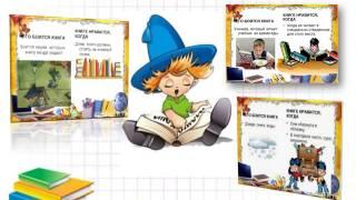 знакомство с библиотекой (видео-презентация)