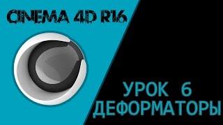 CINEMA 4D R16 - Урок 6 - Деформаторы