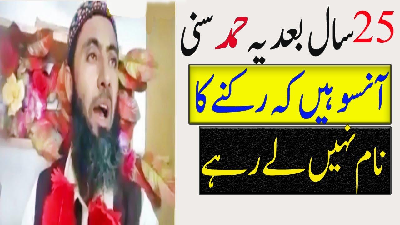 A very Heart touching Hamd e bari tala In Urdu 2019- CHAND ...