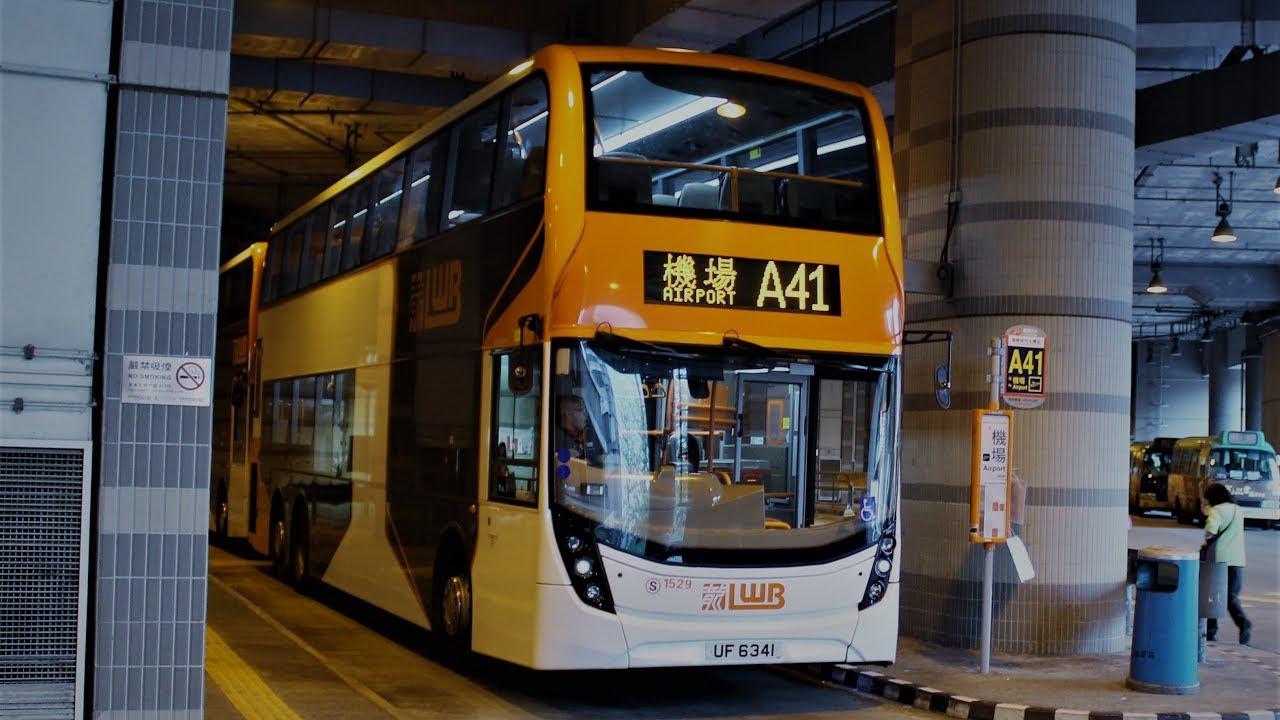 【特別報站】龍運巴士LWB S 1529 @ A41 沙田(愉翠苑)→機場(地面運輸中心) - YouTube