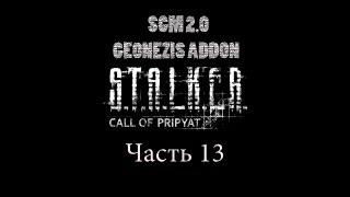 Прохождение STALKER ЗП SGM 2.0 + GEONEZIS . Часть 13