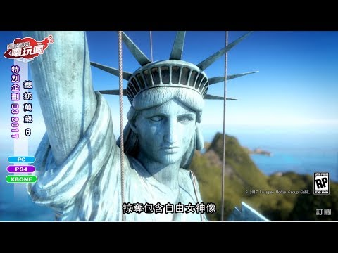 【E3 2017】《總統萬歲 6 / Tropico 6》當個總統成為歷史狂人吧! - YouTube