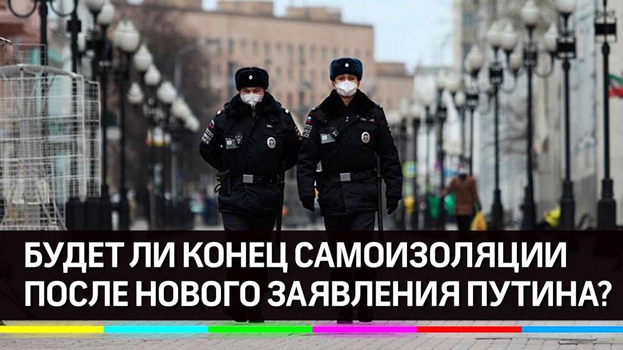 Когда закончится режим самоизоляции? Путин выступит с новым заявлением