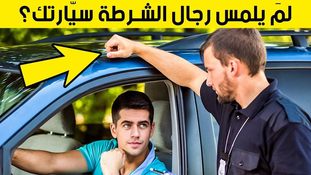 15 معلومة عليك معرفتها عند التعامل مع الشرطة