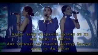 3 ohin - Aavdaa bayrlalaa //lyrics//
