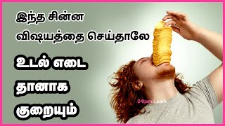 Weight Loss Tips in Tamil | Naturally at Home