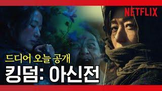 킹덤: 아신전 | 오늘 공개 | 넷플릭스