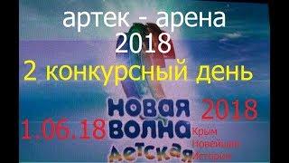 НОВАЯ ВОЛНА. Дети. Полная версия. 2 ДЕНЬ. 1.06.2018. Артек Арена.