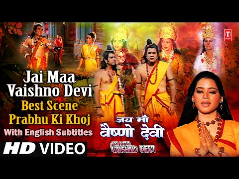 Jai Maa Vaishno Devi Best Scene Prabhu Ki Khoj with English Subtitles I Jai Maa Vaishno Devi