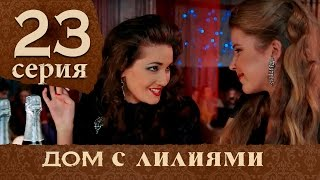 Дом с лилиями. Серия 23. House with lilies. Episode 23.