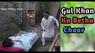 Gul Khan Ka Betha Choor Urdu Funny Videos 2018 | Our Vines New Funny Videos 2018 | HD