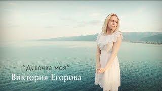 Виктория Егорова клип сестре на свадьбу.