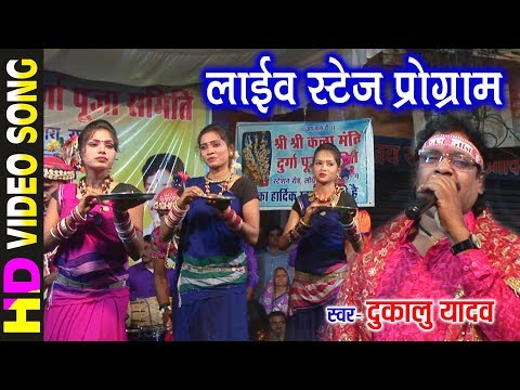 Tore Aarti O maiya | Live Stage Program | Dukalu Yadav - दुकालु यादव 9770584877