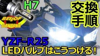 バイク用LEDヘッドランプバルブ_H7_取り付け_R25_103