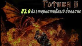 Gothic 2: Returning 2.0(АБ)#21. Маг Призовник і порятунок Хориниса від вселенського зла.