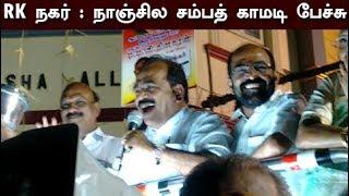 நாஞ்சில் சம்பத் ஆர்கே நகர் nanjil sampath comedy speech rk nagar