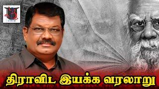Dravidian Movement History | Kolathur Mani | Periyar | U2 Brutus