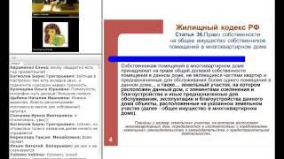 видео § 2. Права собственника и иных владельцев земли