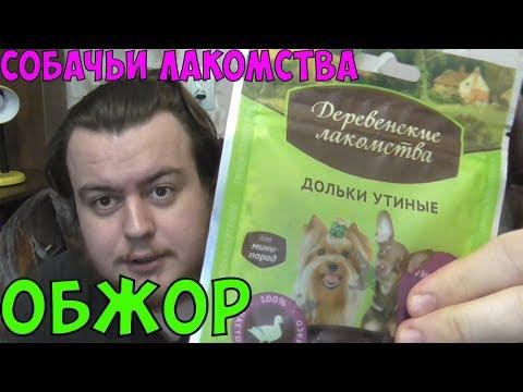 """ОБЖОР: собачья еда из утки """"Деревенские лакомства""""."""